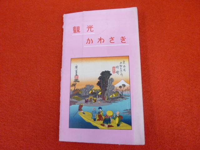 【旅行案内パンフレット】鳥瞰図の出張買取は小川書店へ  「観光 かわさき」 入荷の画像