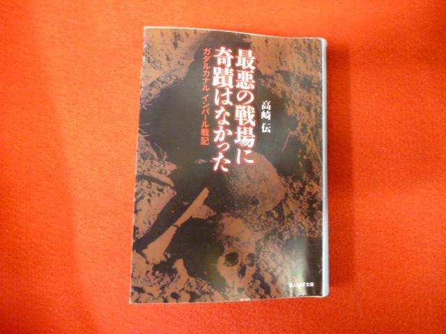【最悪の戦場に奇蹟はなかった】戸越銀座での古書の買取は小川書店の画像