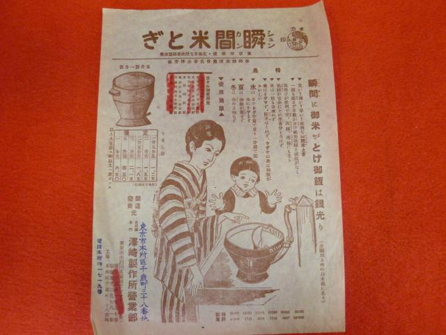 【戦前チラシ】「瞬間米とぎ」古い紙もの資料の買取は小川書店へ!の画像