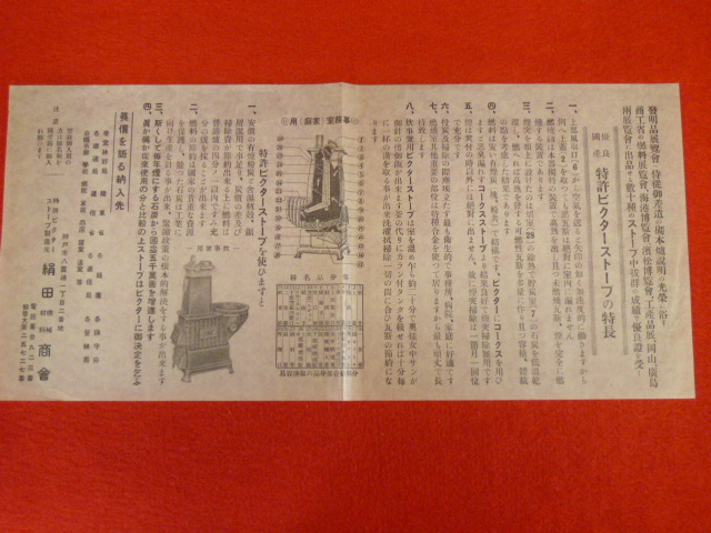 【戦前チラシ・広告】ビクターストーブの画像