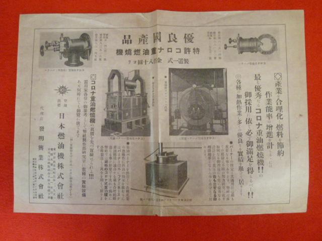 【戦前チラシ】コロナ重油燃料機の画像