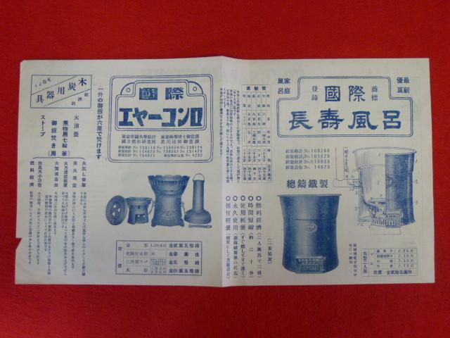 【戦前チラシ・広告】國際長寿風呂・國際エヤーコンロの画像