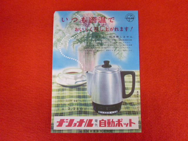 【昭和中期パンフレット】「ナショナル 電気自動ポット」紙もの資料の買取は小川書店★の画像