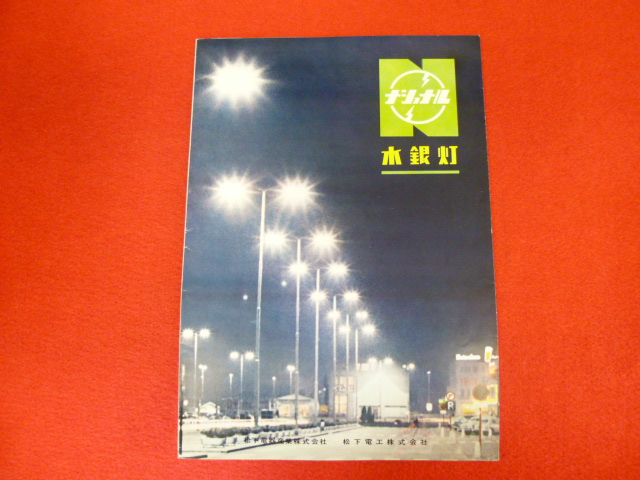 【昭和中期パンフレット】「ナショナル 水銀灯」の画像