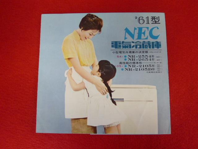【昭和中期パンフレット】「NEC 電氣冷蔵庫」の画像