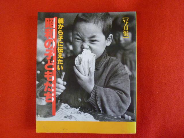 【親から子に伝えたい 昭和の子どもたち】古書買取は小川書店への画像