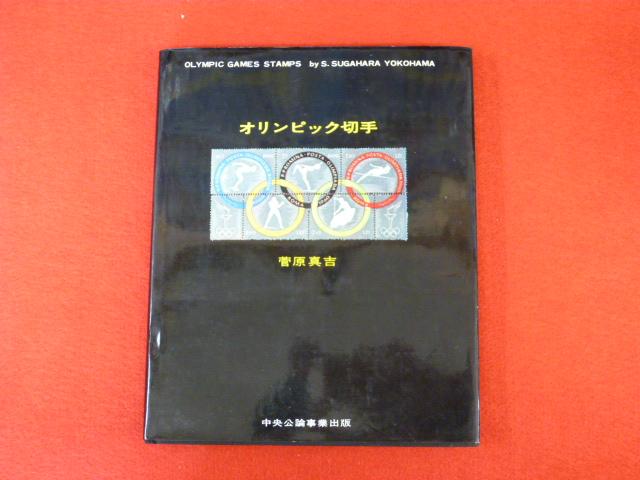 買取は小川書店へ【オリンピック切手】入荷♪の画像