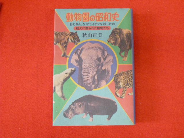 古書買取は小川書店へ「動物園の昭和史」入荷しましたの画像