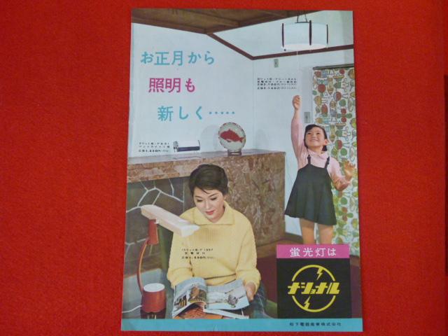 買取承ります!【昭和中期広告】ナショナル 蛍光灯 入荷しました!の画像