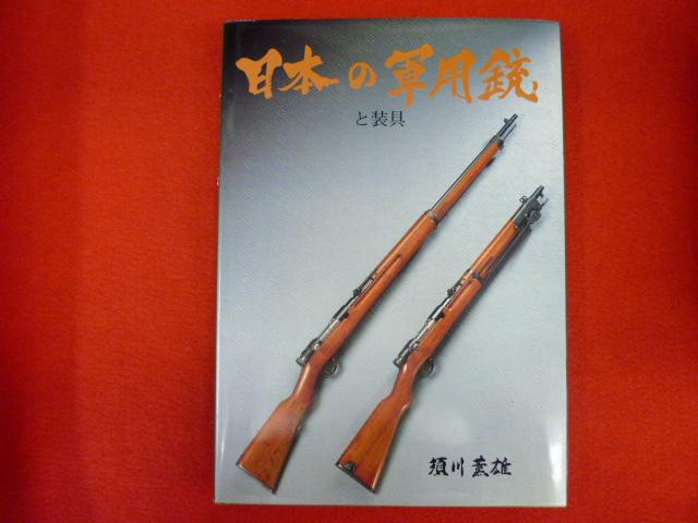 戦争関係の古書の買取はお任せ下さい【日本の軍用銃と装具】の画像