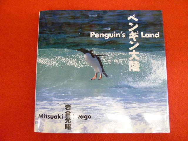 【ペンギン大陸】入荷しました!古書買取は小川書店へ★の画像