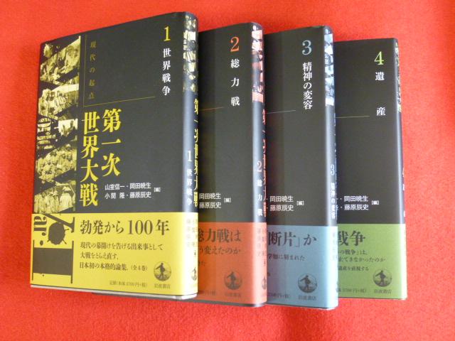 【第一次世界大戦シリーズ1~4】戸越銀座の古書取り扱いは小川書店への画像
