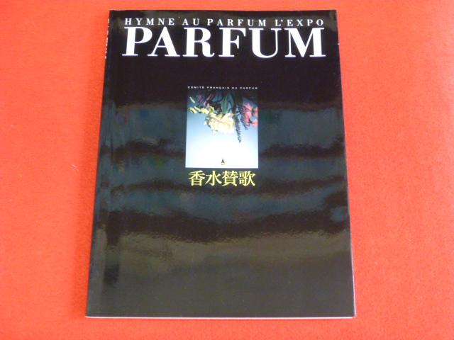 【PARFUM 香水讃歌】西東京市の古本古書出張買取なら小川書店へ!の画像