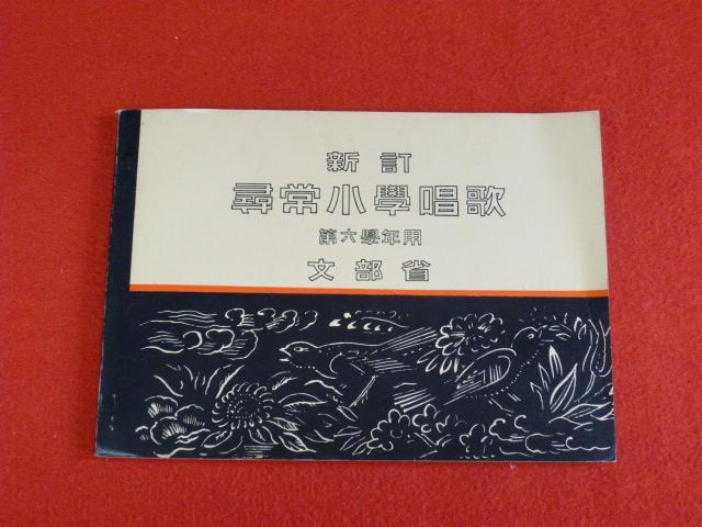 【復刻版・新訂 尋常小學唱歌】入荷!古い紙もの買取は小川書店へ!の画像