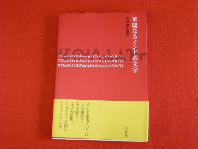 【華麗なるインド系文字】古書買取は小川書店へ!の画像