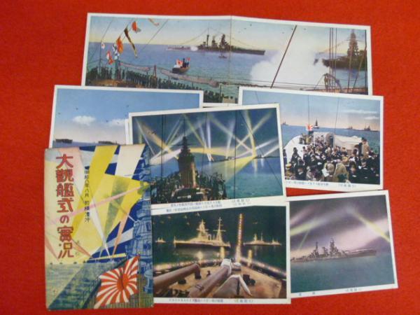【戦前絵葉書】昭和八年於横浜沖 大観艦式の實況 買取致しましたの画像