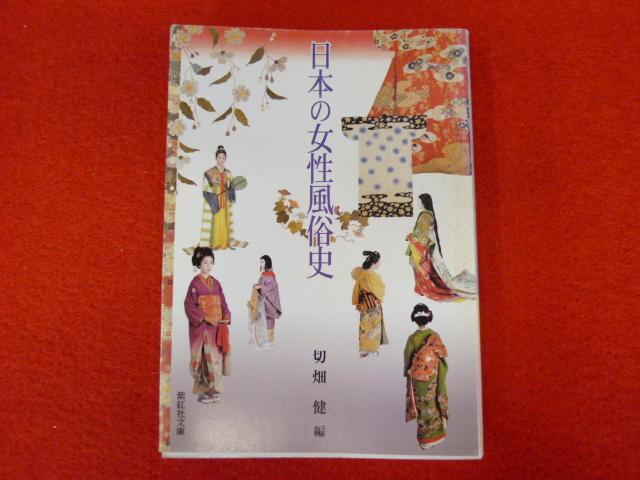 【日本の女性風俗史】入荷しました!の画像