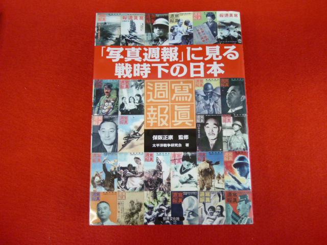 古書買い取りは小川書店へ【「写真週報」に見る戦時下の日本】入荷しました。の画像