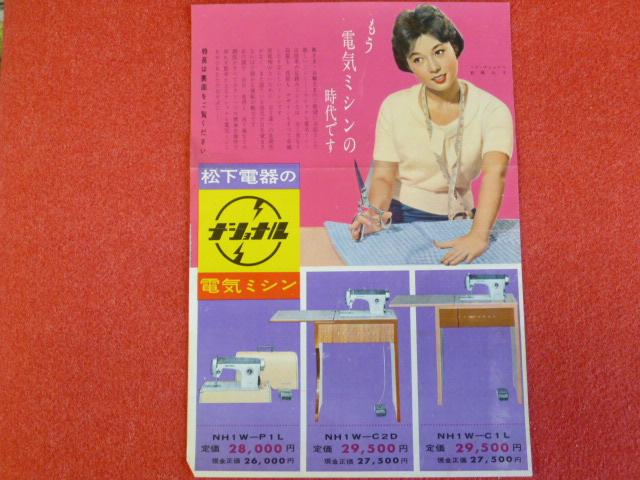 【ナショナル 電気ミシン】昔の広告・チラシの買取は小川書店までどうぞ!の画像