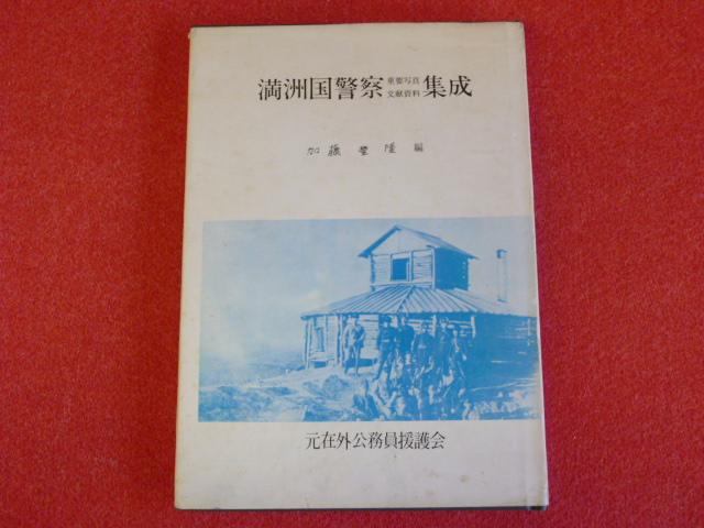戦争軍事の本【満洲国警察 重要写真文献資料 集成】買取はお任せ下さいの画像