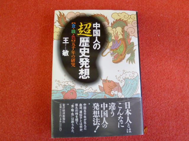 【中国人の「超」歴史発想 『食・職・色』5千年の研究】入荷しました!の画像
