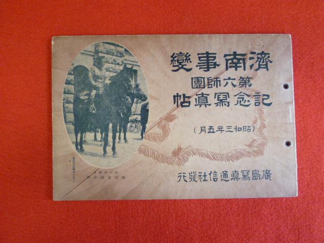 【濟南事変 第六師團 記念寫眞帖】戦前資料の買い取りは小川書店で!の画像