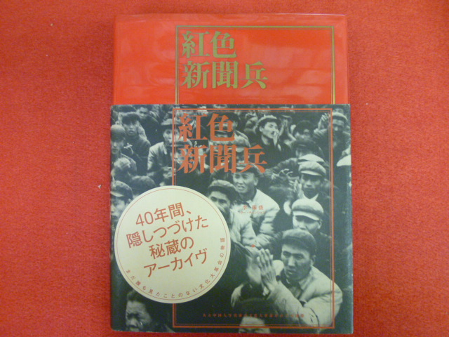 戸越銀座の古本屋は小川書店【紅色新聞兵】入荷しましたの画像