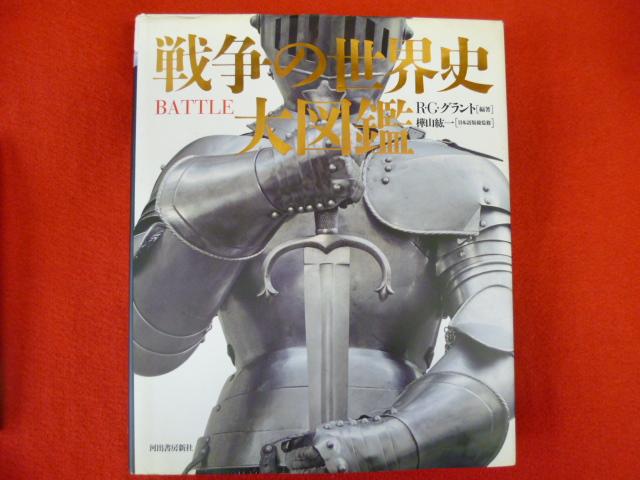 【戦争の世界史大図鑑】買取は小川書店へ★の画像