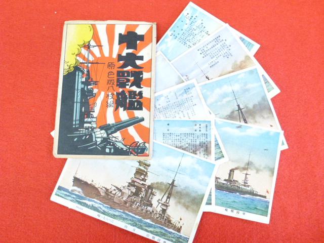 戦前絵葉書【十大戦艦】入荷しました!の画像