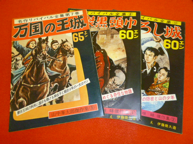 【名作リバイバル全集】買取は小川書店へ!の画像