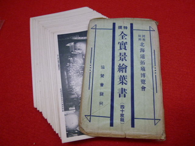 【北海道拓殖博覽會 特選 全實景繪葉書】買取は小川書店まで♪の画像