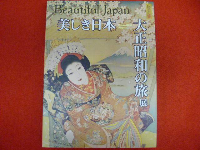戸越銀座の【美しき日本-対照昭和の旅展】古本屋さんの画像