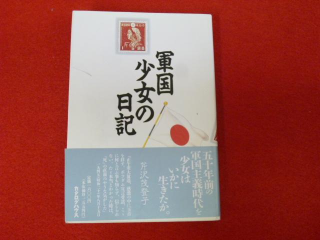 【軍国少女の日記】戦争関連の書籍の買取強化中ですの画像
