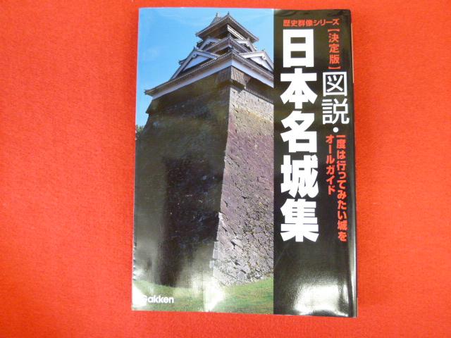 【決定版 図説・日本名城集】買取は小川書店への画像