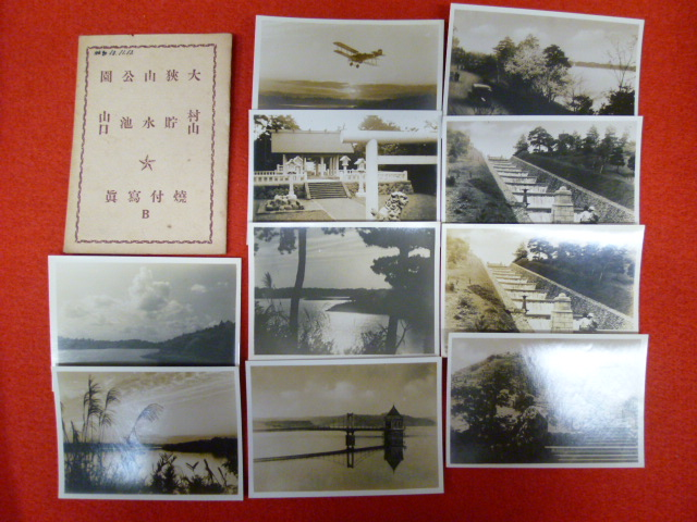 【大狭山公園 村山貯水池 燒付写真】の画像