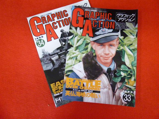 【グラフィックアクション】戦争関係の雑誌・ムック本買い取りします!の画像