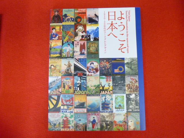 【ようこそ日本へ 1920-30年代のツーリズムとデザイン】の画像