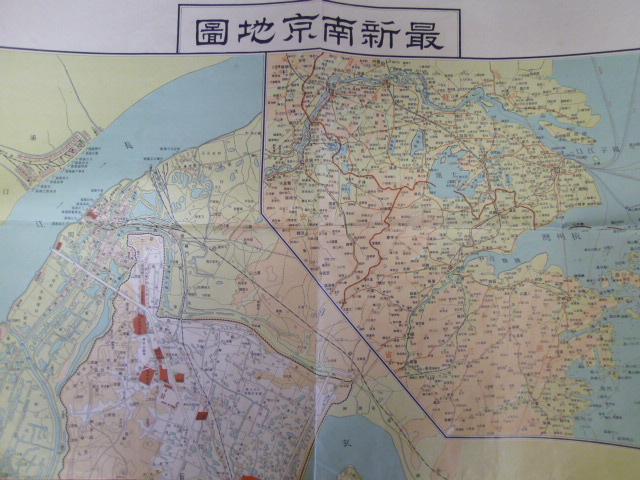 戦前地図【最新南京地圖】買取は小川書店へ♪の画像