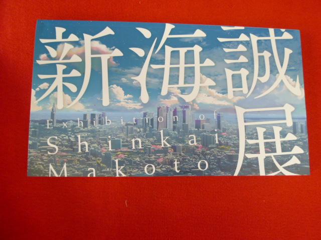 展覧会図録【新海誠展―『ほしのこえ』から『君の名は。』まで―】入荷!の画像