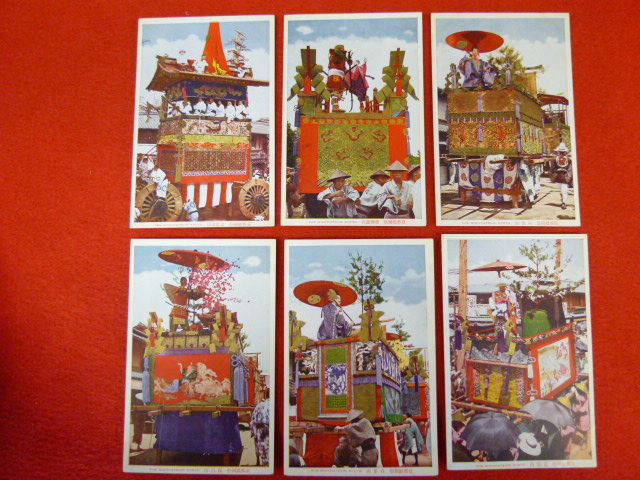 戦前絵葉書【京都祇園祭】絶賛買取中の画像