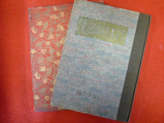 【日本挿畫選集】買取は小川書店へ!の画像