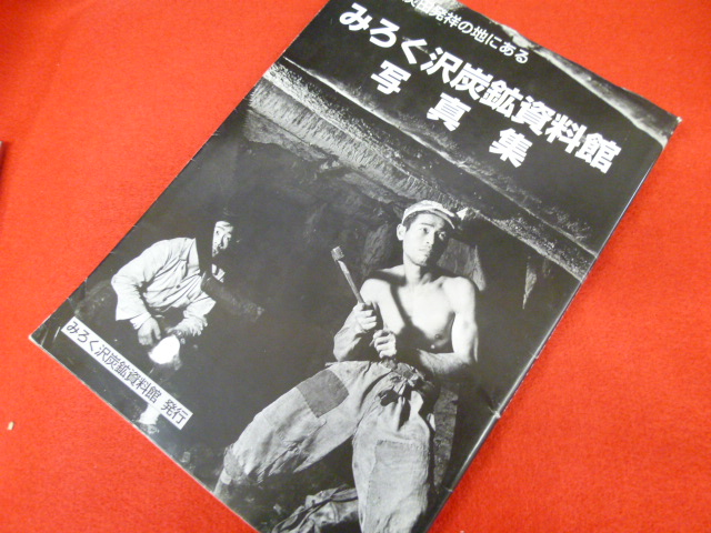 写真集【常磐炭田発祥の地にある みろく沢炭鉱資料館 】かいとりは小川書店へ!の画像