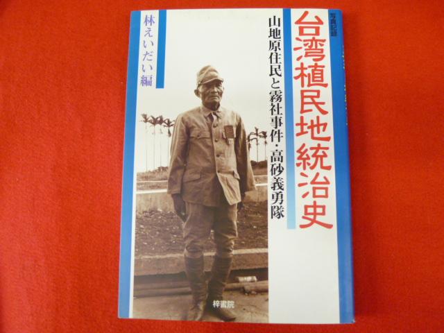【写真記録台湾植民地統治史】入荷!の画像