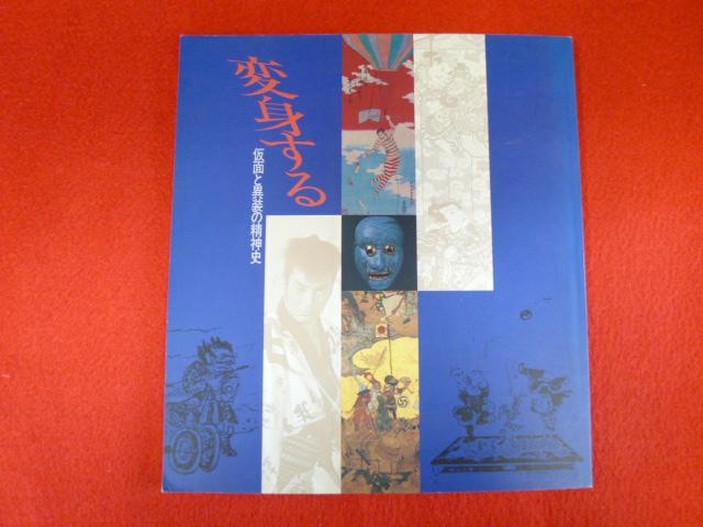 【変身する 仮面と異装の精神史】買い取りは小川書店への画像