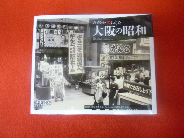 大阪への買い取りも【カメラが撮らえた 大阪の昭和】小川書店へ!の画像