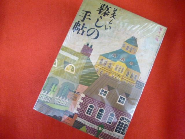 買取は小川書店へ!【暮しの手帖 第一世紀 創刊〜五〇号迄】の画像