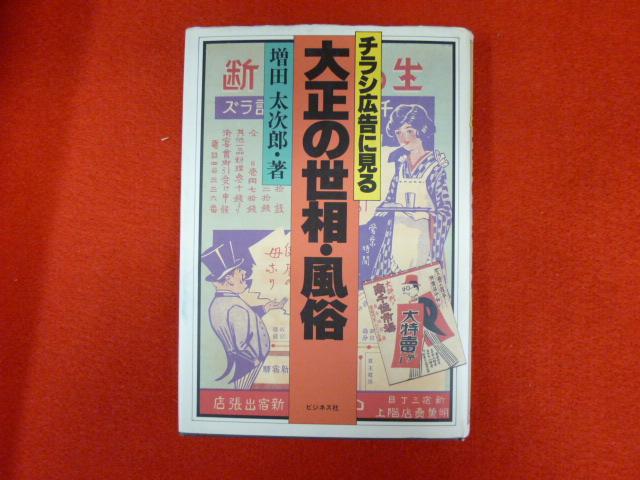 【チラシ広告に見る 大正の世相・風俗】買取は小川書店への画像