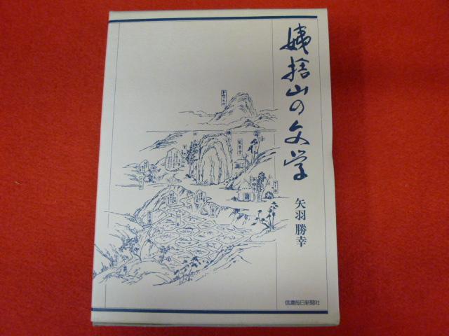 小川書店の古本屋さん【姨捨山の文学】買取は小川書店へ!!の画像