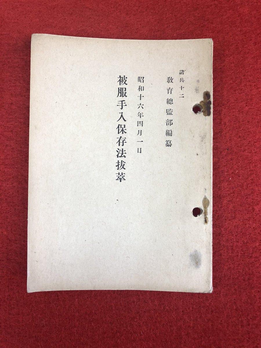 【被服手入保存法抜萃】買取は小川書店への画像
