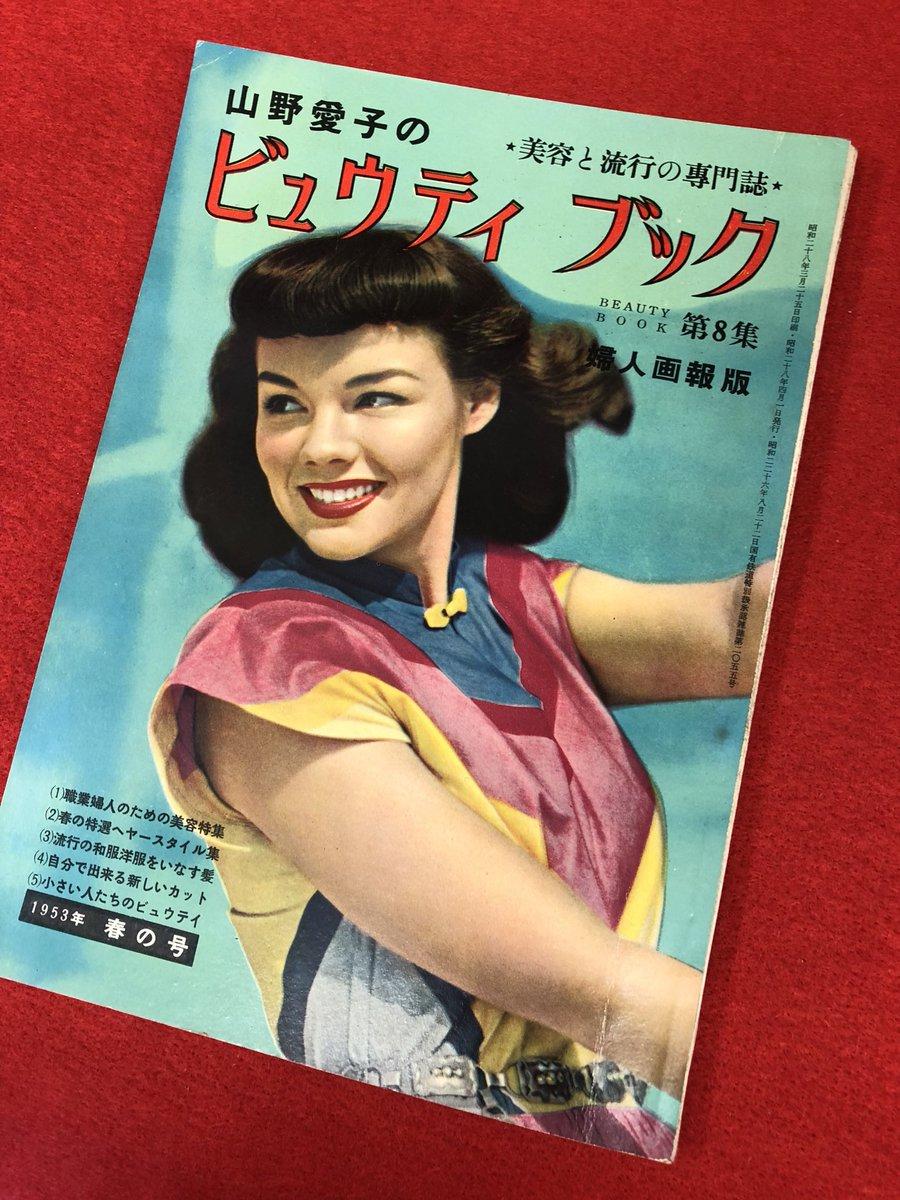 昭和雑誌【ビュウティ・ブック】大量買取もお任せください!!の画像